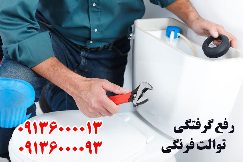 tuvalet-acma