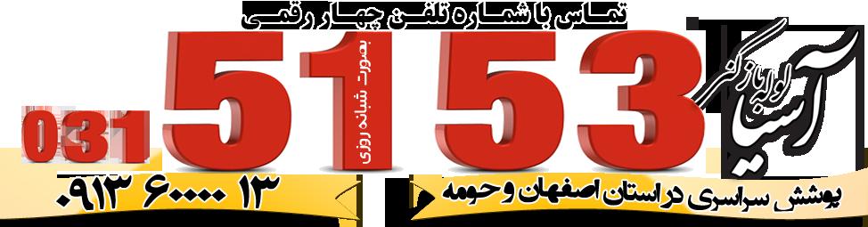 0315153 لوله بازکنی اصفهان و حومه | 09136000013 - 09136000093