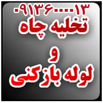 esfahan lolebazkoni