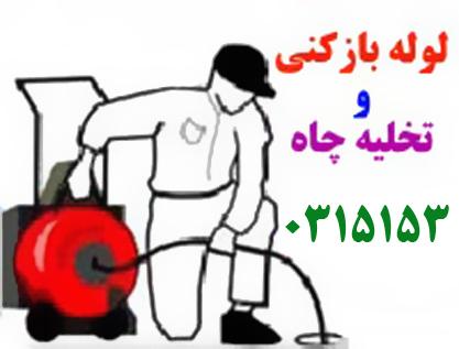 lole isfahan
