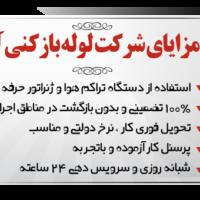 مزایای آسیا : بزرگترین لوله بازکنی در اصفهان