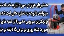 لوله بازکنی اصفهان و حومه